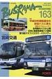 バスラマインターナショナル 2017SEP. 特集:平成28年規制適合の新型バスに乗る (163)