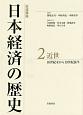 岩波講座 日本経済の歴史 近世 16世紀後半から19世紀前半 (2)