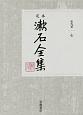 定本 漱石全集 心 (9)