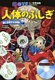 人体のふしぎ 脳と血管の大探険!の巻 講談社の動く学習漫画MOVE COMICS