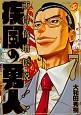 疾風の勇人 所得倍増伝説!!(7)