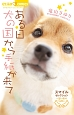 ある日 犬の国から手紙が来て~思い出のつばさ~スマイルセレクション
