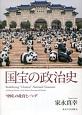 国宝の政治史 「中国」の故宮とパンダ