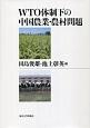 WTO体制下の中国農業・農村問題