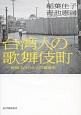 台湾人の歌舞伎町 新宿、もうひとつの戦後史