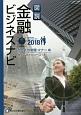 図説・金融ビジネスナビ 社会人の常識・マナー編 2018