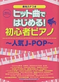 やさしいピアノ・ソロ ヒット曲ではじめる!初心者ピアノ~人気J-POP~ 音名カナつき
