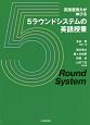 英語運用力が伸びる 5ラウンドシステムの英語授業