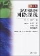 現代租税法講座 国際課税 (4)
