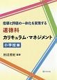 指導と評価の一体化を実現する道徳科カリキュラム・マネジメント 小学校編
