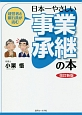 経営者と銀行員が読む 日本一やさしい事業承継の本<改訂新版>