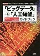 「ビッグデータ」&「人工知能」ガイドブック 「巨大データ」と「AI」の「用途」「活用例」「注意