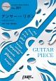 アンサー c/w リボン by BUMP OF CHICKEN ギター&ヴォーカル