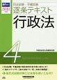 司法試験・予備試験 逐条テキスト 行政法 2018 (4)
