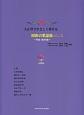 大正琴でやさしく弾ける 昭和の歌謡曲! 特集:船村徹 (2)