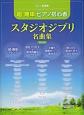 CD+楽譜集 超・簡単ピアノ初心者 スタジオジブリ名曲集<保存版> 音名フリガナ&両手指番号付