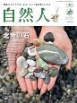 自然人 2017秋 北陸 人と自然の見聞録(54)