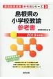 島根県の小学校教諭 参考書 2019 教員採用試験参考書シリーズ3