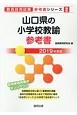 山口県の小学校教諭 参考書 2019 教員採用試験参考書シリーズ2
