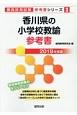香川県の小学校教諭 参考書 2019 教員採用試験参考書シリーズ3