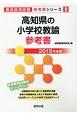 高知県の小学校教諭 参考書 2019 教員採用試験参考書シリーズ2