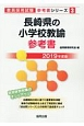 長崎県の小学校教諭 参考書 2019 教員採用試験参考書シリーズ3