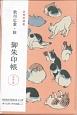 歌川広重・猫 御朱印帳