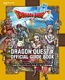 ドラゴンクエスト10 オールインワンパッケージ 公式ガイドブック バージョン1+2+3 まとめ編
