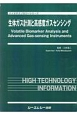 生体ガス計測と高感度ガスセンシング バイオテクノロジーシリーズ