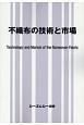 不織布の技術と市場 新材料・新素材シリーズ
