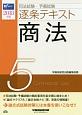 司法試験・予備試験 逐条テキスト 商法 2018 (5)
