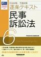 司法試験・予備試験 逐条テキスト 民事訴訟法 2018 (6)