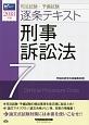 司法試験・予備試験 逐条テキスト 刑事訴訟法 2018 (7)