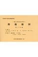 財産評価基準書 平成29年 -東京国税局管内-路線価図 第2分冊