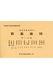 財産評価基準書 平成29年 -東京国税局管内-路線価図 第3分冊