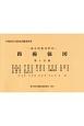 財産評価基準書 平成29年 -東京国税局管内-路線価図 第4分冊