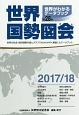 世界国勢図会 2017