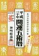 開運五術暦<神明館蔵版> 平成30年