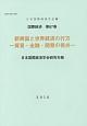 新興国と世界経済の行方-貿易・金融・開発の視点- 国際経済67 日本国際経済学会研究年報