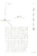 季刊 子どもと本 (150)