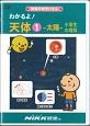 わかるよ!天体-太陽- 小学生の理科 NiKKわかるよ!シリーズ 勉強が好きになる(1)