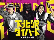 下北沢ダイハード Blu-ray BOX