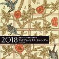 ウィリアム・モリス カレンダー 英国ヴィクトリア朝の美の革命家 2018