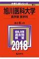 旭川医科大学 医学部 医学科 2018 大学入試シリーズ4