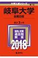 岐阜大学 前期日程 2018 大学入試シリーズ78