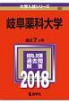 岐阜薬科大学 大学入試シリーズ 2018