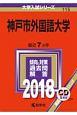 神戸市外国語大学 2018 大学入試シリーズ115