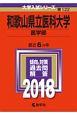 和歌山県立医科大学 医学部 2018 大学入試シリーズ122