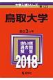 鳥取大学 2018 大学入試シリーズ123