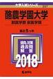 酪農学園大学 獣医学群 獣医学類 大学入試シリーズ 2018